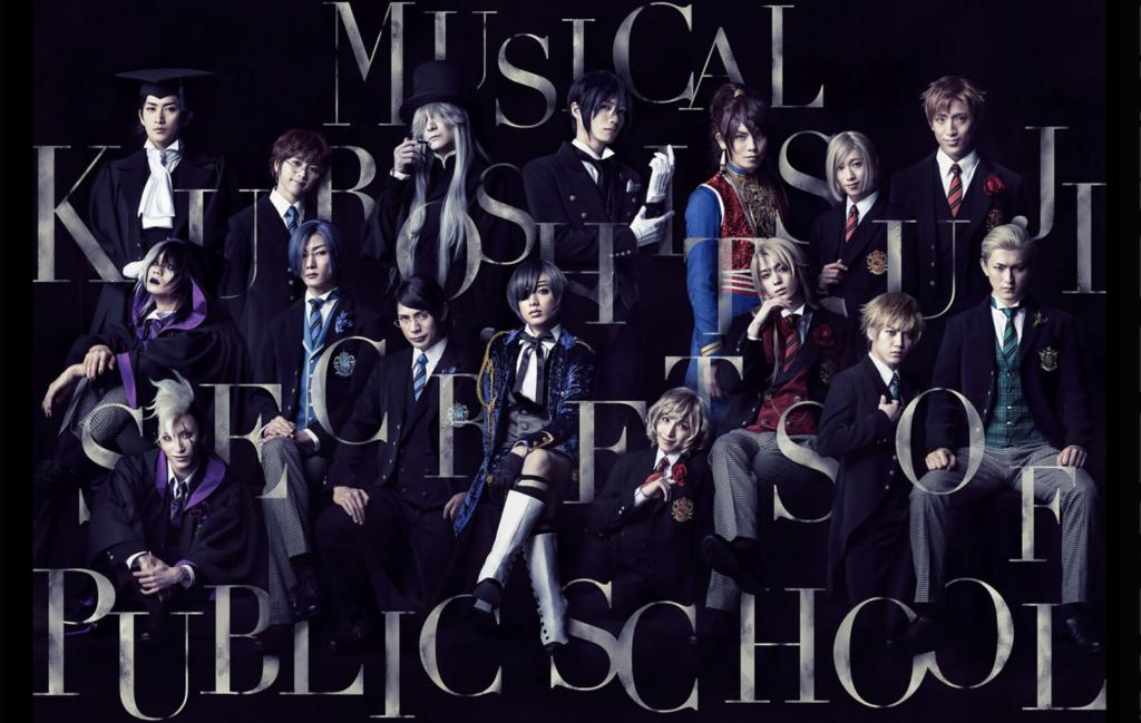 ミュージカル「黒執事」〜寄宿学校の秘密〜