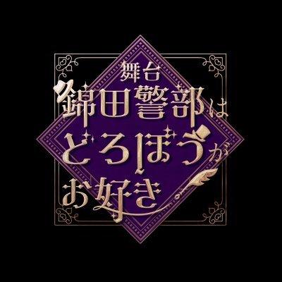 舞台『錦田警部はどろぼうがお好き』公式サイト