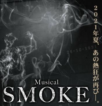 Musical-SMOKE